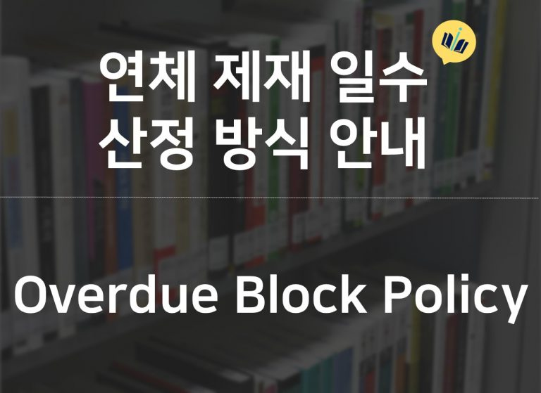Overdue Block Policy