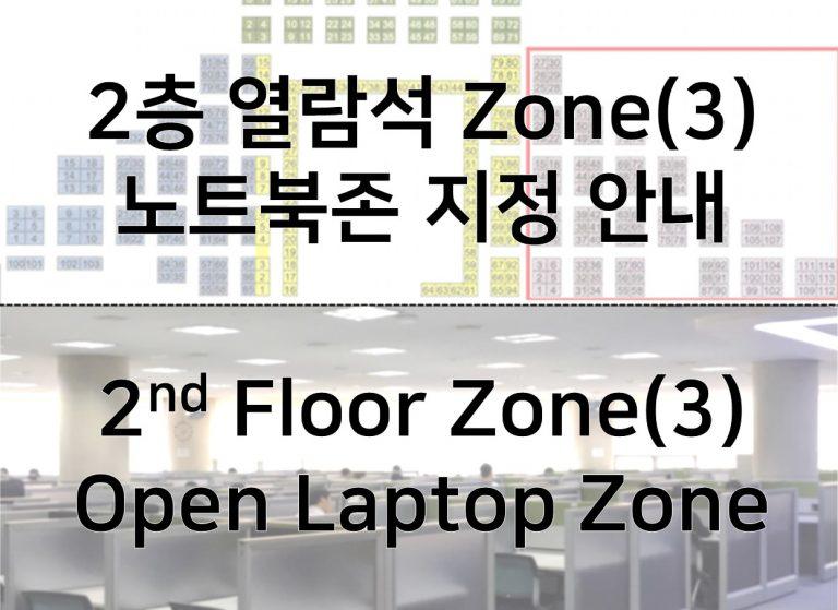 2nd Floor Open Laptop Zone