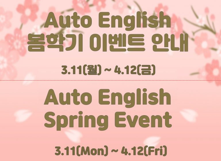 Language Learning App's Spring Event
