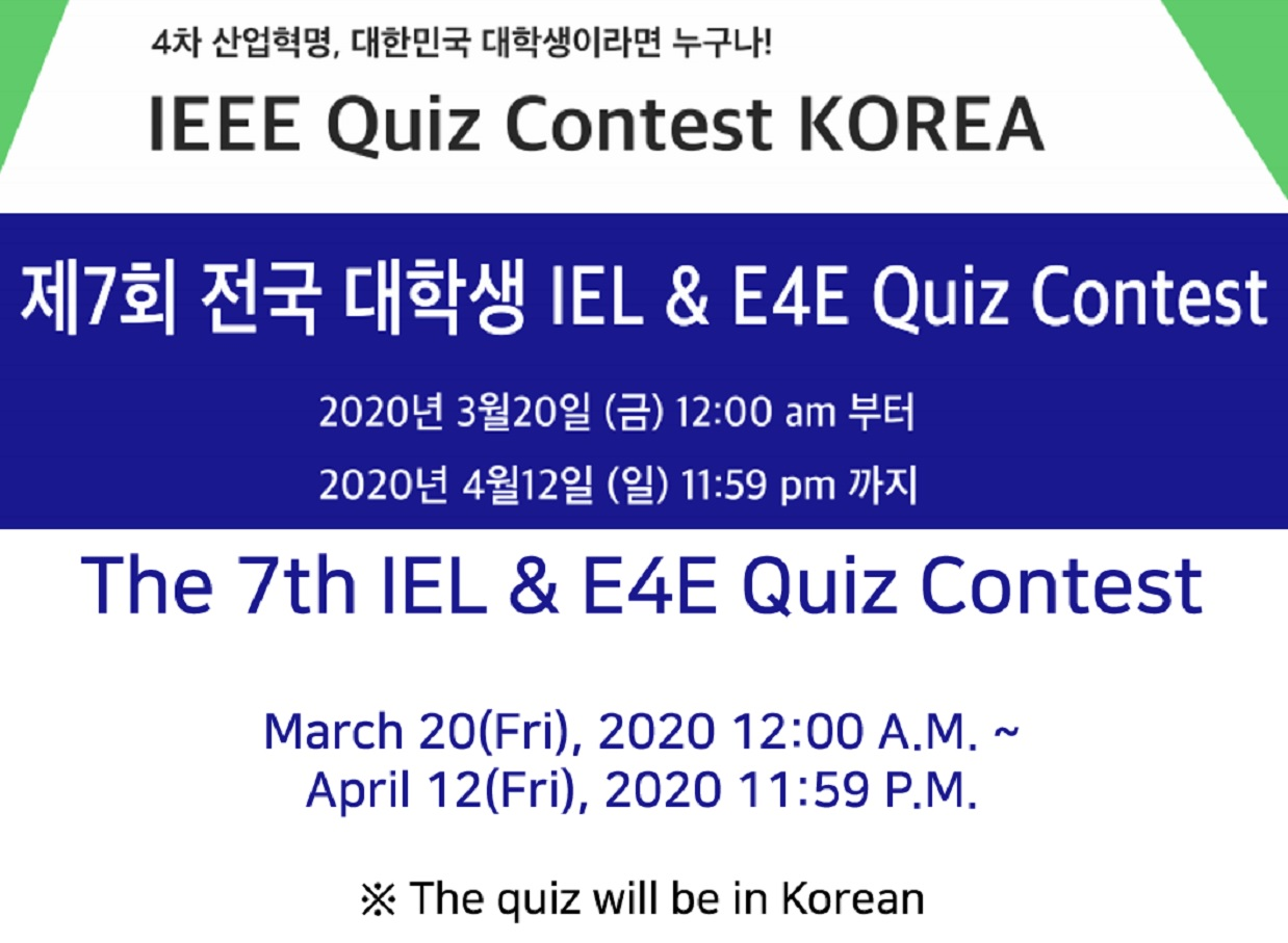 The 7th IEL(IEEE+IET) & E4E Quiz Contest for undergraduates (3.20~4.12)