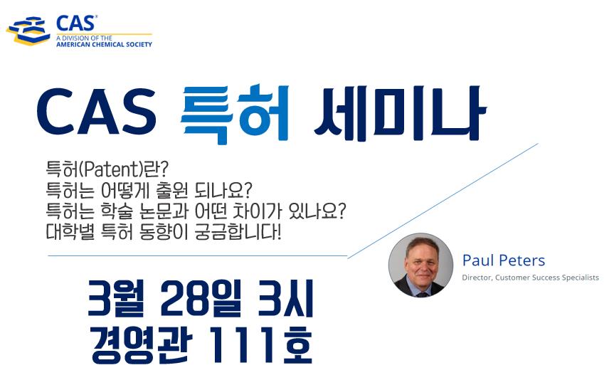 CAS Patent Seminar