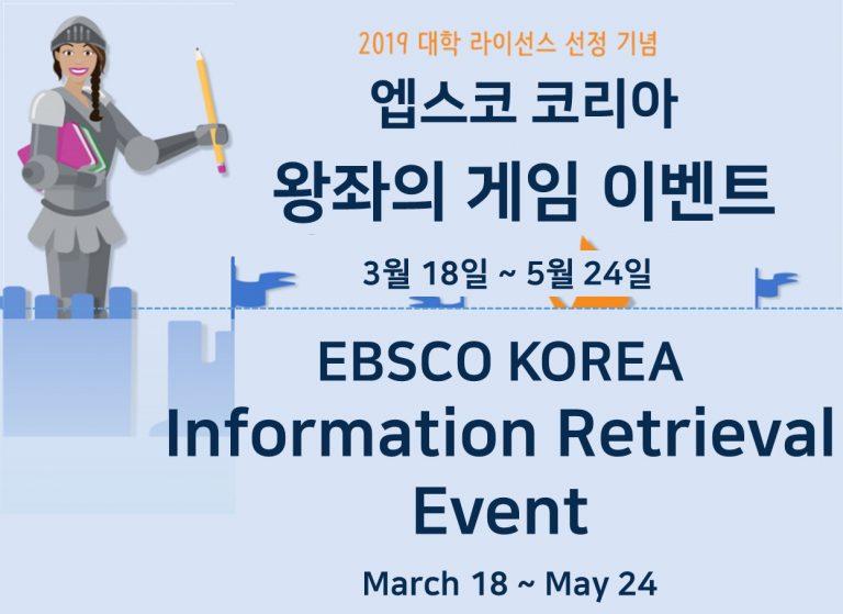 EBSCO KOREA Information Retrieval EventNew(Slide)