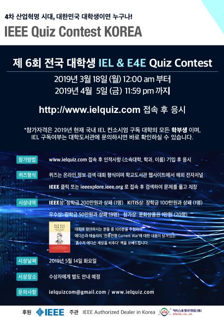 The 6th IEL & E4E Quiz Contest