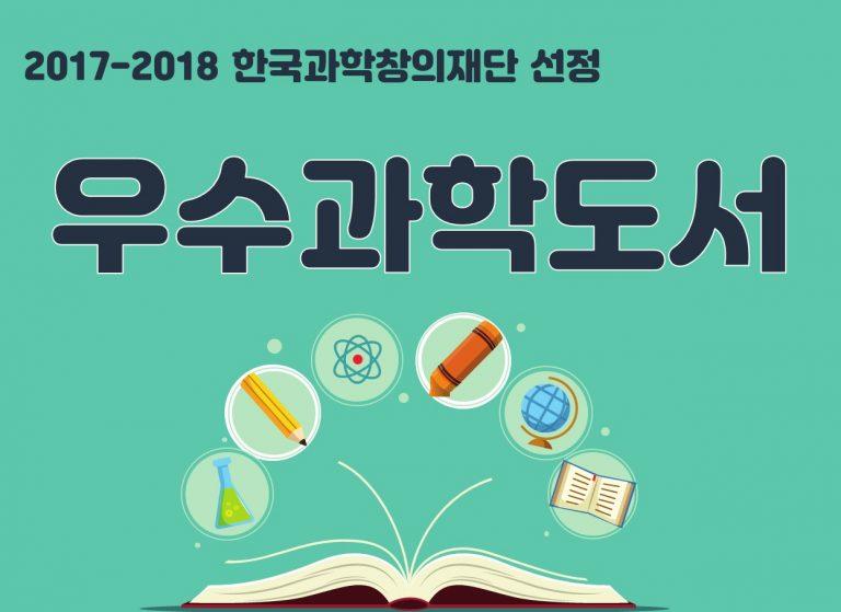 사서추천도서 서가(What to Read): 한국과학창의재단 선정 우수과학도서 전시