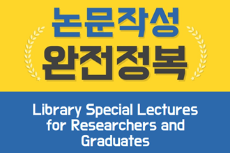 Library Special Lectures for Researchers and Graduates