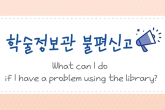 Ask a Librarian! What can I do if I have a problem using the library?