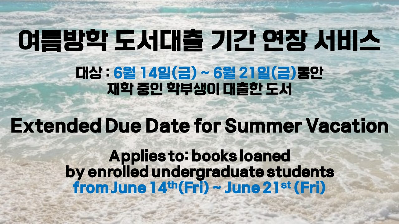 Extended Due Date for Summer Vacation