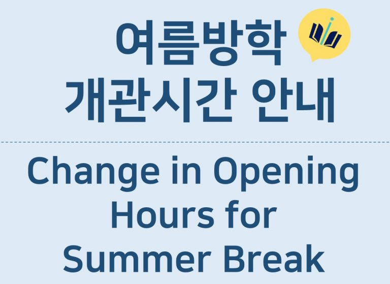 Change in Opening Hours for Summer Break