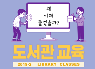 2019 Fall Library Classes