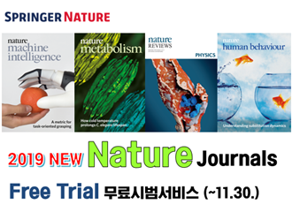 eResources Trial: 2019 New launching Nature Journals! (~11.30.)