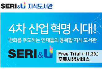 eResources Trial: Video Contents Database 'SERI&U'