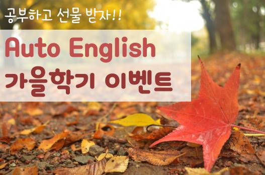 Auto English Event