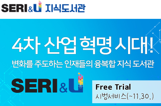 Trial Service: SERI&U (Video Contents Database)