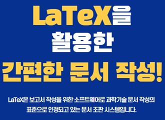 [Special Lecture] Quick and Easy Way to Write a Paper: LaTeX