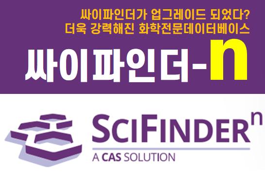 SciFinder-n, the next generation of SciFinder