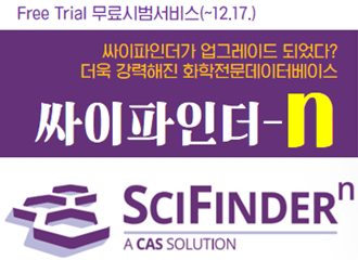 eResources Trial: SciFinder-n, the next generation of SciFinder