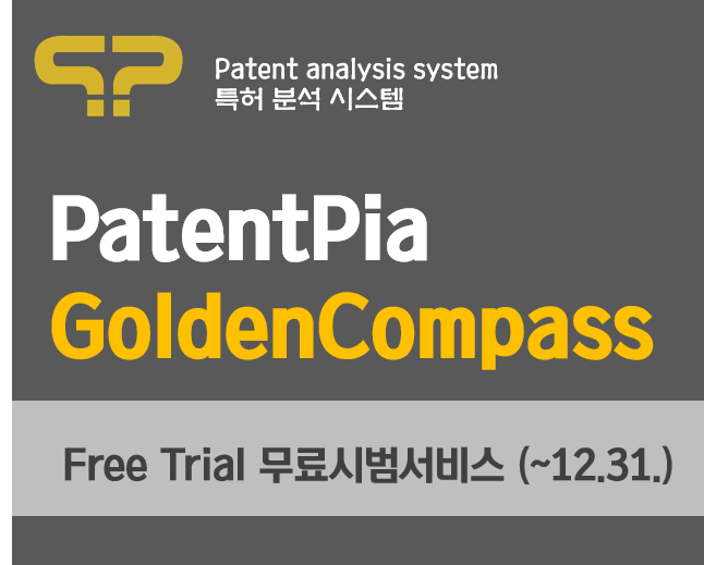 eResources Trial: Patent Analysis System 'PatentPia GoldenCompass' (~12.31.)