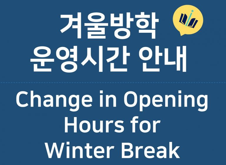 Change in Opening Hours for Winter Break