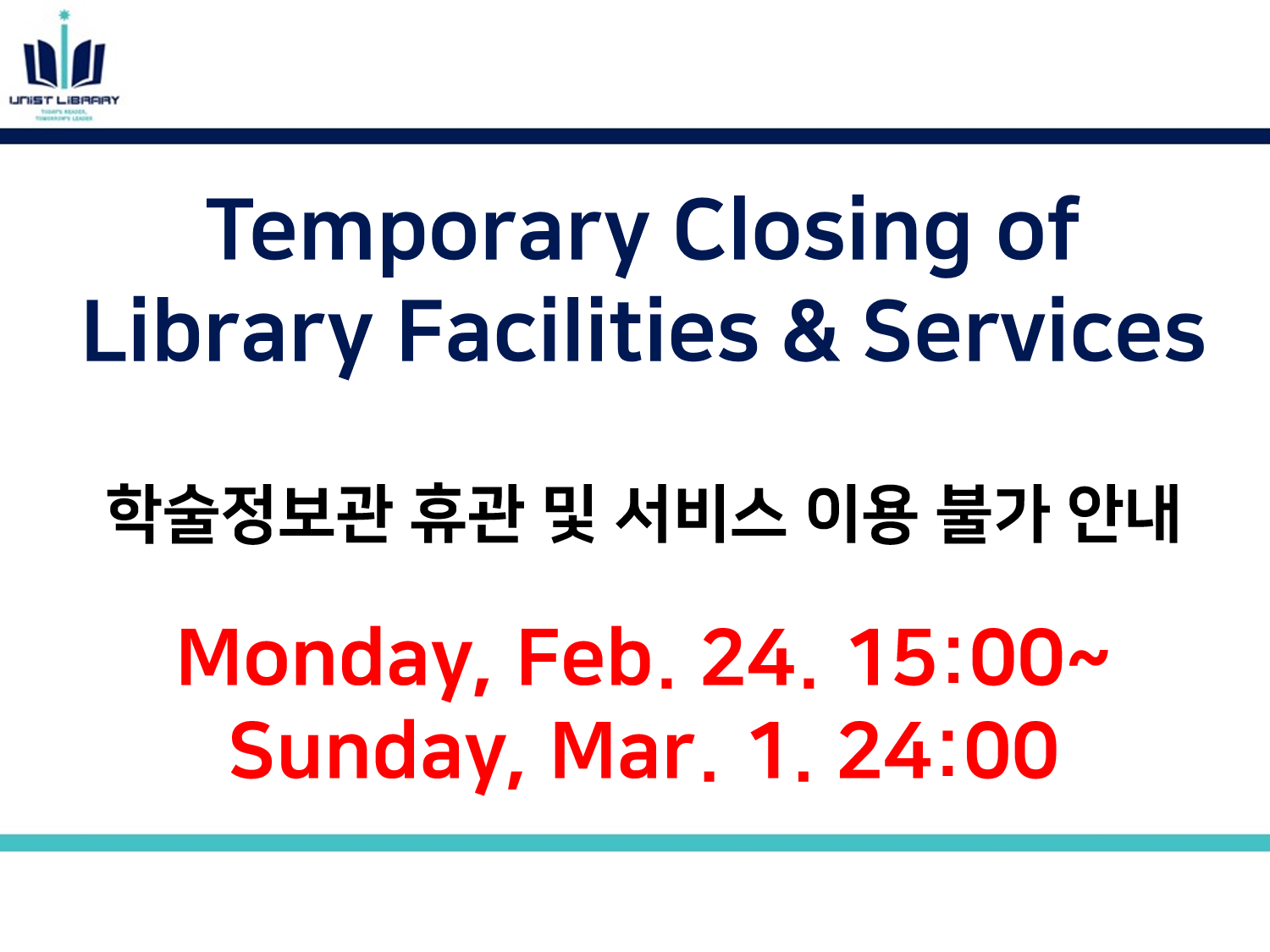 Temporary Closing of Library Facilities & Services (Feb. 24 ~ Mar. 1)