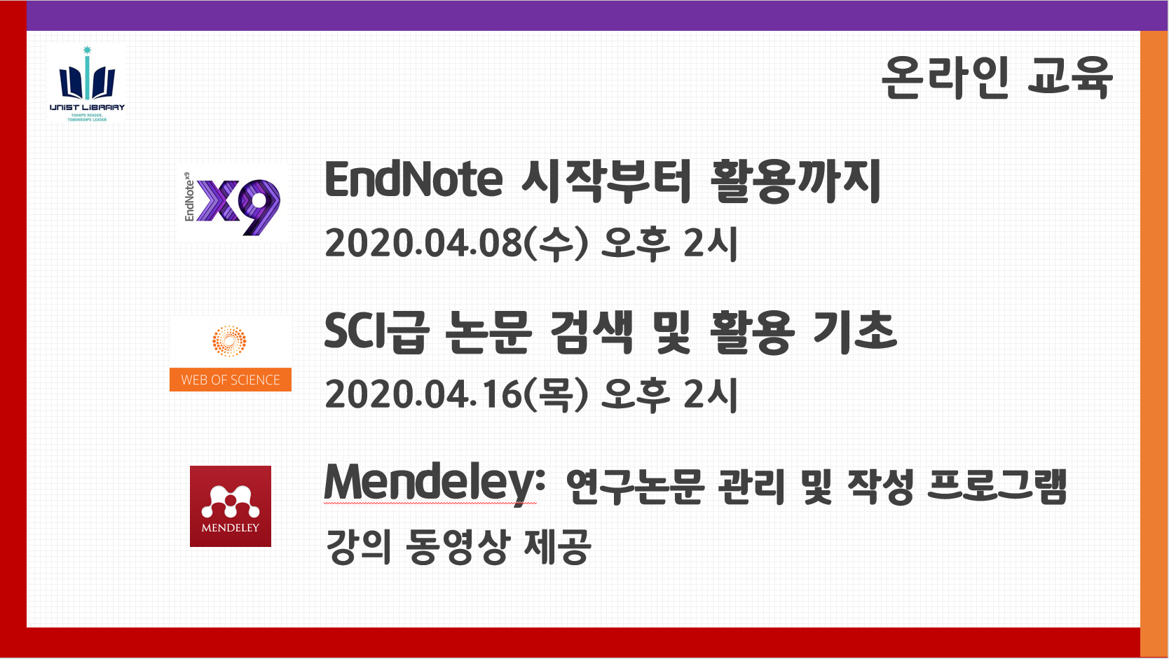 Online Library Classes: EndNote, Mendeley, Web of Science (provided in Korean)
