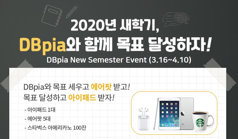 DBpia New Semester Event(3.16~4.10)