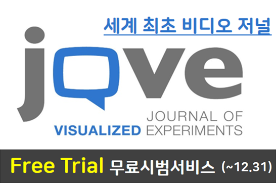 [Free Service] 'Science Education' Sections of JoVE, the peer reviewed scientific video journal (~12.31.)