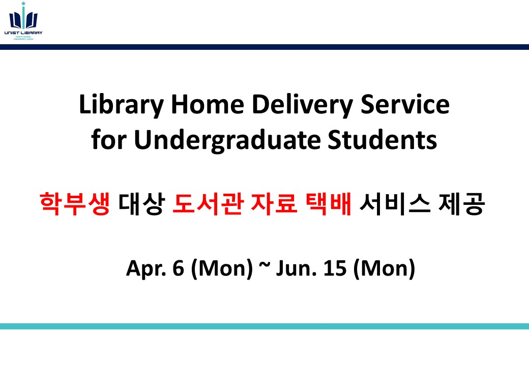 Library Home Delivery Service for Undergraduate Students in Korea (Apr. 6~Jun.15)