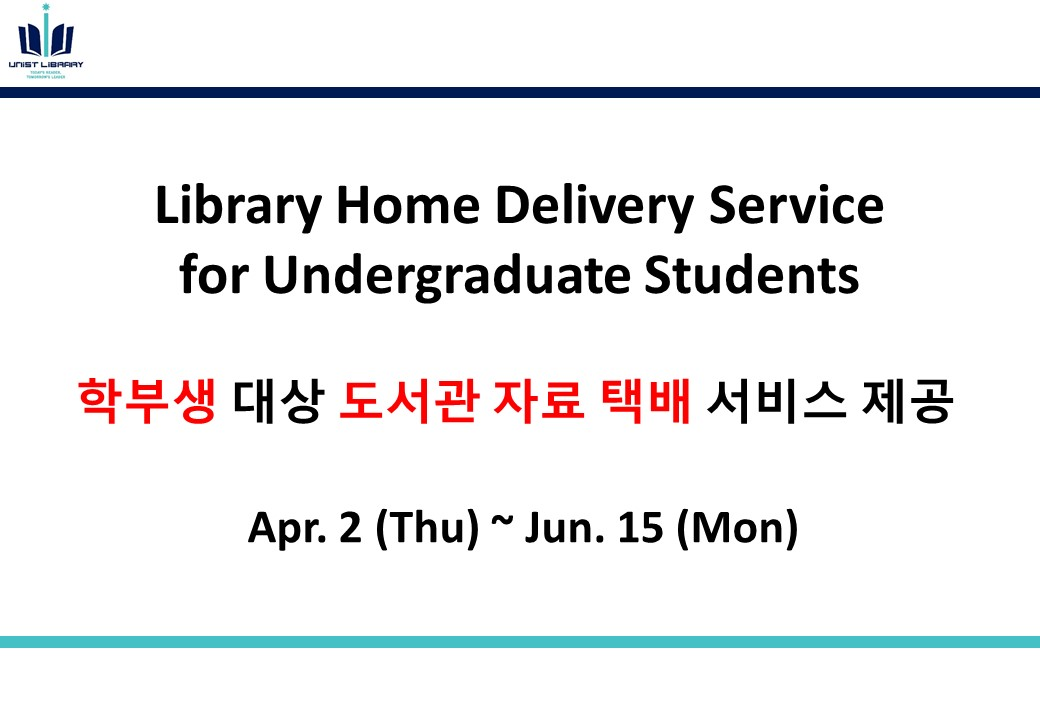 Library Home Delivery Service for Undergraduate Students (Apr. 2~Jun.15)