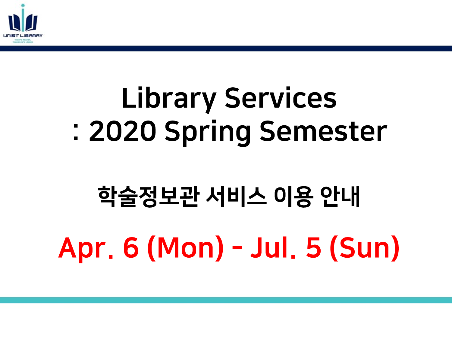 Library Services: 2020 Spring Semester (Apr. 6 - Jul. 5)