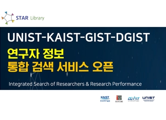 [STAR LIBRARY] Integrated Search of Researchers & Research Performance (UNIST-KAIST-GIST-DGIST)