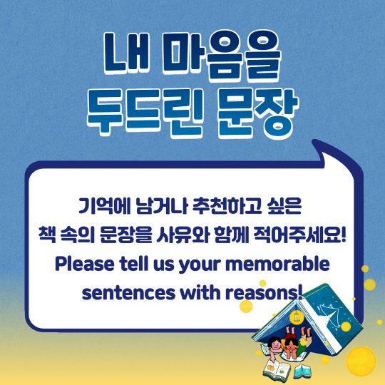 [Event] Your Memorable Sentences (~7.26)