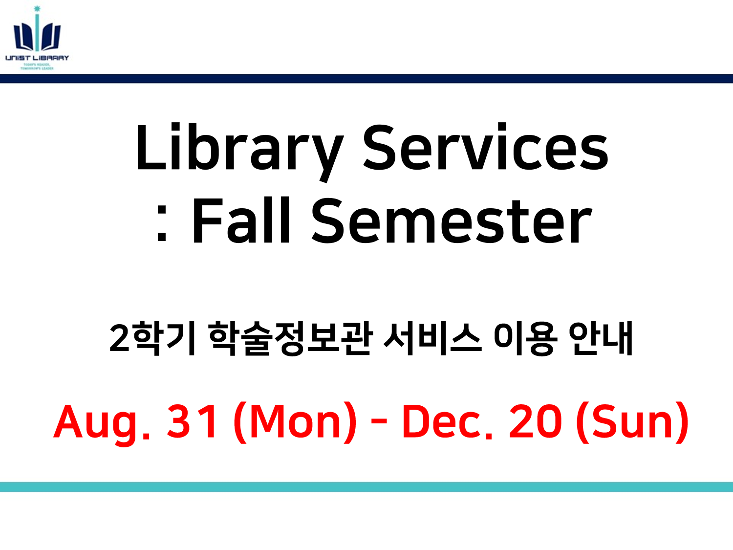 Library Services: Fall Semester (Aug. 31 - Dec. 20)