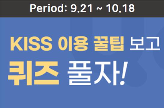 [KISS] Quiz Event(~10.18)