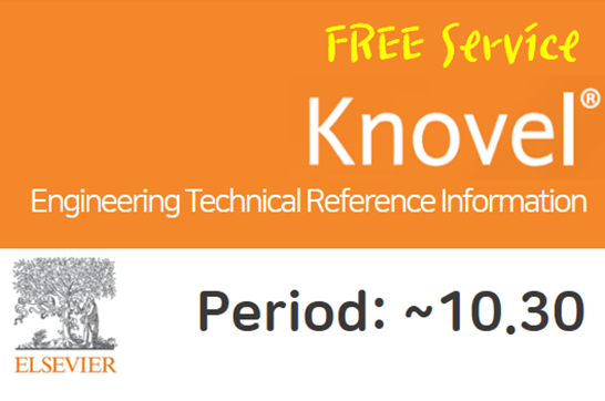 [Free Access] Knovel: Engineering Technical References Information(~10.30)