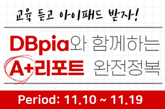 [Online Library Class] DBpia