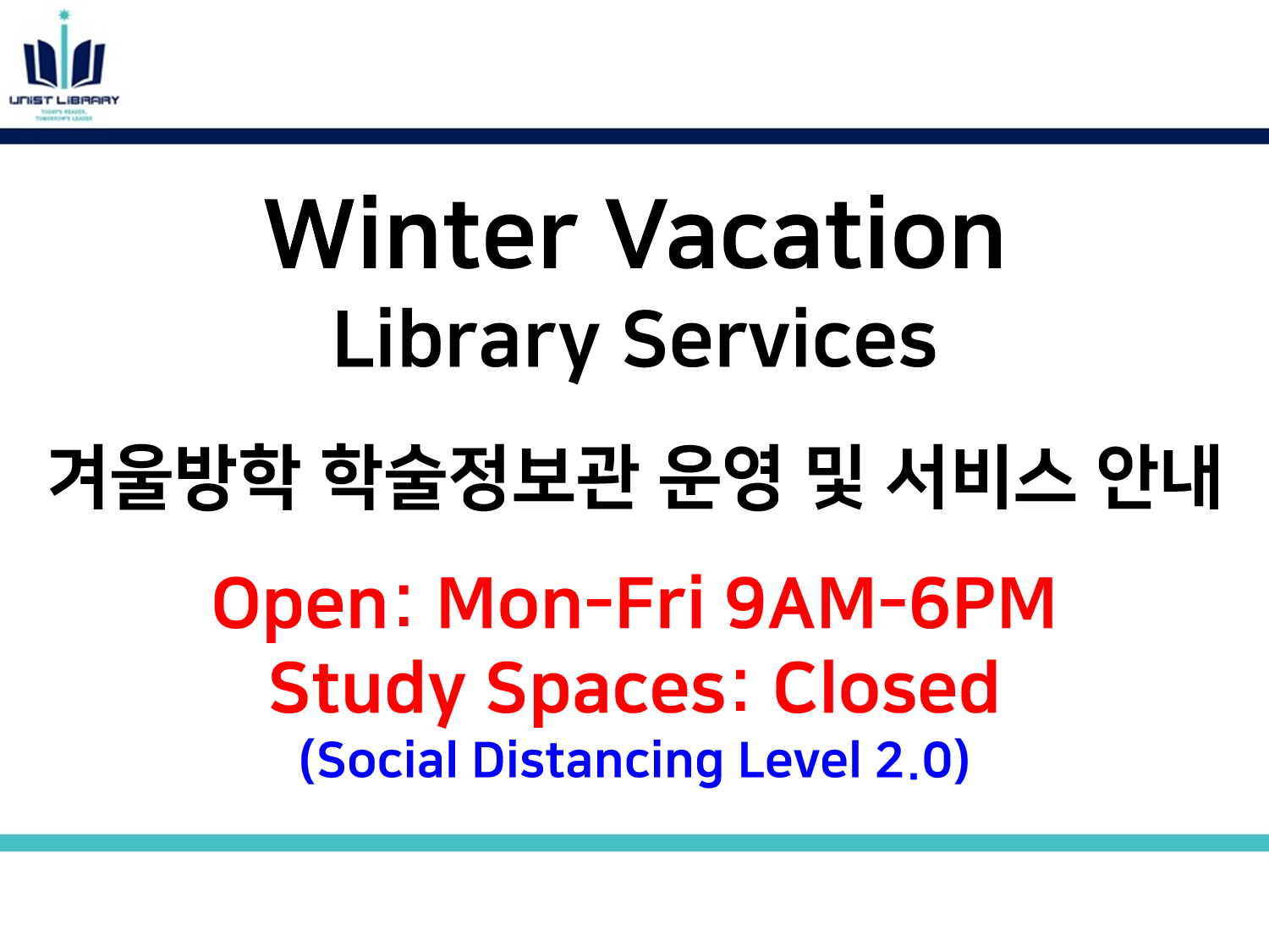 Library Services: Winter Vacation