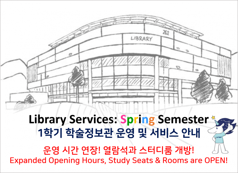 Library Services: Spring Semester (Social Distancing Level 1.5)