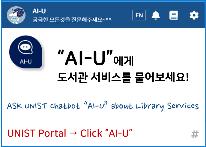 "Ask UNIST Chatbot ""AI-U"" about Library Services!"