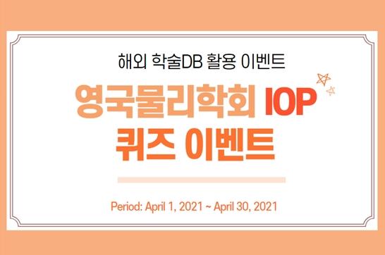 Institute of Physics(IOP) Quiz Event (4.1~4.30)