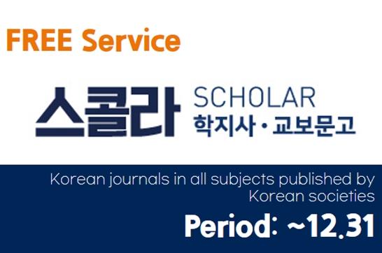 Free Service: Kyobo Scholar (~12.31)