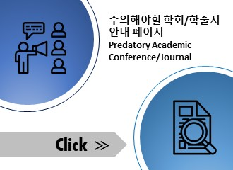 Predatory Academic Conference/Journal