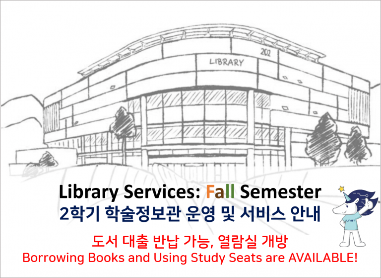 Library Services: Fall Semester