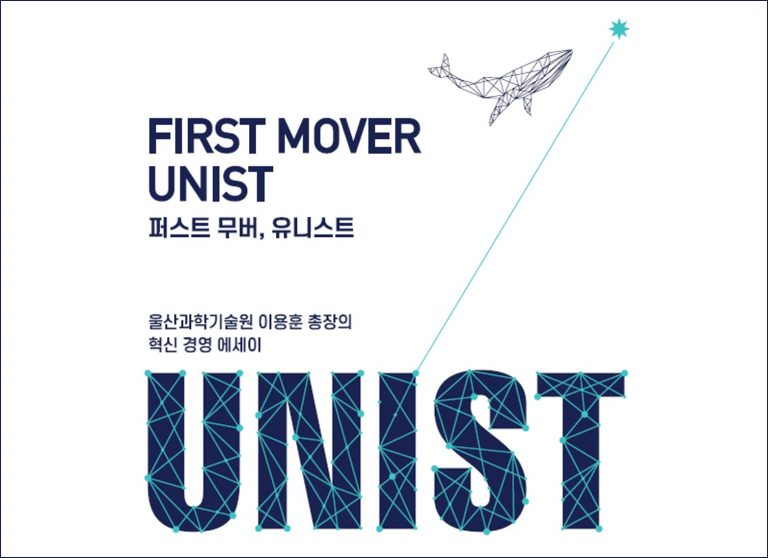 First Mover UNIST