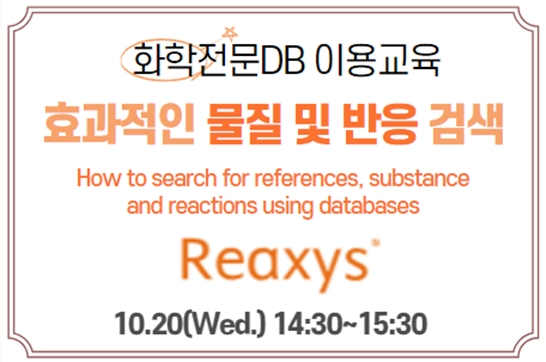 [Online Library Class] Reaxys (10. 20. 14:30~15:30)